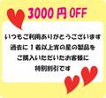 リピーター割引 2回目以降の衣装ご注文で3,000円OFF