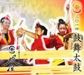 祭屋2014楽曲『鼓舞太鼓』(完全版)ver.2