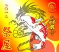 祭屋2013楽曲『轟囃子』(完全版)