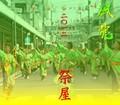 祭屋2012楽曲 『風龍』(完全版)