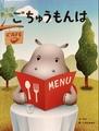 ehon-01絵本 『ごちゅうもんは』文・モフ/絵・しまだはるお