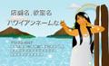 イラスト全面タイプ・波紋