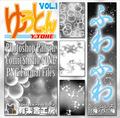 トーン素材集「ゆうとーん」Vol.1「ふわふわ」