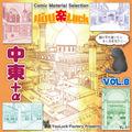 マンガ背景素材集「You楽Luck」Vol.8「中東+α」