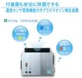 濃度センサ管理機能付きプラズマオゾン発生装置YS70-OZS(N)