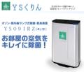 オゾン・紫外線ランプ式除菌脱臭装置