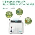 濃度センサ管理機能付きプラズマオゾン発生装置YS70-OZS