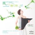 FUJITSU BATTERIES イメージサウンド 「風の贈り物~Save The Earth~」 [折重由美子]