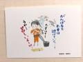 勇気づけポストカード(がんばりやのガンバルンジャ―)