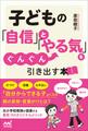 子どもの「自信」と「やる気」をぐんぐん引き出す本/原田綾子著