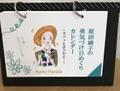 原田綾子勇気づけ日めくりカレンダー