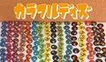 カラフルディズの缶バッジ(36mm)