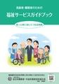 福祉サービスガイドブック