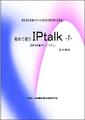 初めて使う IPtalk ‐1‐