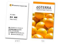 名刺 オレンジ縦A