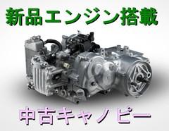 新品エンジン搭載最新型中古キャノピー