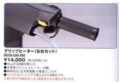 【新品】希少品・グリップヒーター【絶版】