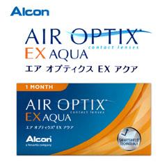 アルコン エアオプティクス EXアクア