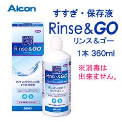 アルコン クリアケア リンス&ゴー(すすぎ・保存液) 360ml