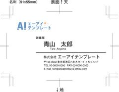 名刺-1003-表面 デザイン テンプレート AI