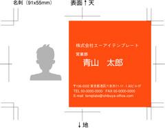 名刺-1001-表面 デザイン テンプレート AI