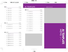 A4_3つ折り-1002-表面 メニュー デザイン テンプレート AI