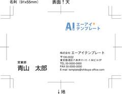 名刺-1006-表面 デザイン テンプレート AI