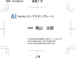 名刺-1002-表面 デザイン テンプレート AI