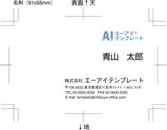 名刺-1004-表面 デザイン テンプレート AI