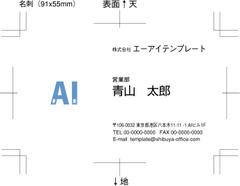 名刺-1005-表面 デザイン テンプレート AI