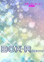 蓮キョ短編集Box-R(enkyo)DL版