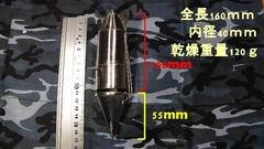 アンタレスメタルジャケット二段階仕込(船・ボート用)