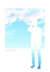 歪な絆と満ちた情慾 感想小冊子