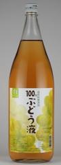 (新)100%ぶどう液白1800