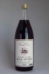 スゥィートワイン1800