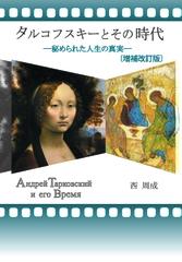 タルコフスキーとその時代―秘められた人生の真実〔増補改訂版〕