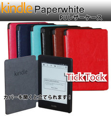 Amazon Kindle Paperwhite/Paperwhite 3G専用レザーケース
