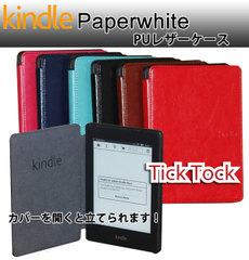 Amazon Kindle Paperwhite/Paperwhite 3G専用レザーケース