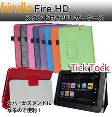 Amazon Kindle Fire HD専用レザーケース