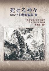 死せる神々 ロシア幻想短編集Ⅲ