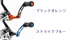 ドライブ スペシャルビレットパーツ スピニングリール用シングルハンドル 「ウェーブ」シングルハンドルタイプ MP7 ダイワ用Type1(DLIVE WAVE Single HANDLE Type)-G527