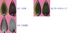 ヤリエ ティースプーン 1.1g (YARIE T-Spoon) 渋々カラー-G849