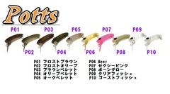アイビーライン ポッツ LF 1.3g (IVYLINE Potts)-G606