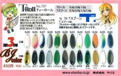 ヤリエ ティーロール (T-Roll) 1.0g 第3弾 BJカラー-F822