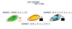 アールグラット ファットスプーン AGT 2.0g (AALGLATT FAT SPOON AGT Angler's select)-G513