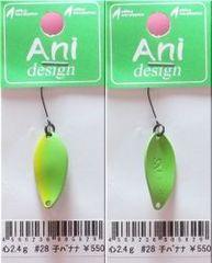 オフィスユーカリ Aniデザイン 心 2.4g #28 子バナナ-B082