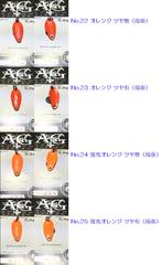 アールグラット リベロ 0.9g アクアエリア オリカラ 2016年度追加カラー (AALGLATT AG Spoon LIBERO AQUAAREA Original Color)-G874