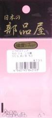 杉原産業 日本の部品屋 ロウ付スナップ-D562