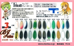 ヤリエ ティーロール (T-Roll) 0.8g 第3弾 BJカラー-F809