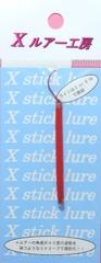リセント Xルアー工房 Xスティックルアー ミニ NO.04 レッド-A890
